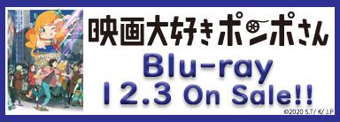 劇場アニメ『映画大好きポンポさん』Blu-ray 12月3日発売