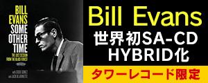 [タワー限定,ジャズ復刻&発掘,リイシュー,リマスター] Bill Evans(ビル・エヴァンス)の60年代の貴重な発掘音源2作をタワーレコード限定で世界初SA-CD HYBRID化
