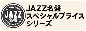 JAZZ名盤980円&1480円