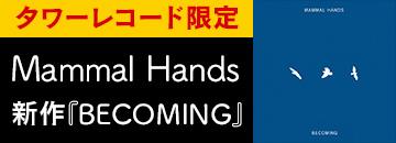 Mammal Hands『BECOMING』