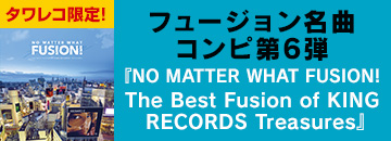 NO MATTER WHAT FUSION! The Best Fusion of KING RECORDS Treasures