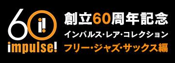 Impulse!60th
