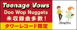 タワレコ限定の3枚組オールディーズ/ロックンロール・コンピ第2弾『Teenage Vows』