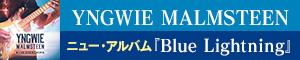 Yngwie Malmsteen(イングヴェイ・マルムスティーン)