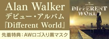 Alan Walker(アラン・ウォーカー)アルバム『Different World』
