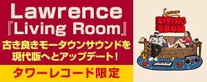 [ソウル/R&B,タワー限定,タワレコメン] 古き良きモータウン・サウンドを現代版にアップデート!Lawrence(ローレンス)アルバム『Living Room』タワレコ先行発売
