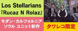 [ソウル/R&B,タワー限定] 311のSA・マルチネスとライアン・シーゲルのユニット、Los Stellarians(ロス・ステラリアンズ)ニュー・アルバム『Rucaz N Rolaz』がタワレコ限定発売