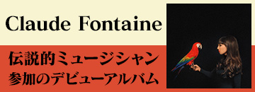 Claude Fontaine(クロード・フォンテーヌ)