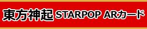 東方神起 STARPOP ARカード