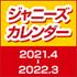ジャニーズ公式カレンダー2021-2022年