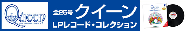 クイーン・LPレコード・コレクション/Queen