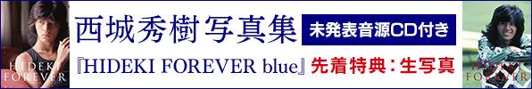 HIDEKI FOREVER blue (ヒデキ フォーエバー ブルー)/西城秀樹