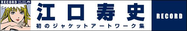 RECORD/江口寿史
