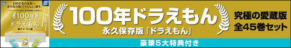 100年ドラえもん 50周年メモリアルエディション 『ドラえもん』全45巻・豪華愛蔵版セット
