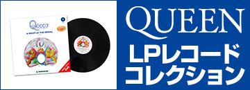 クイーン・LPレコード・コレクション