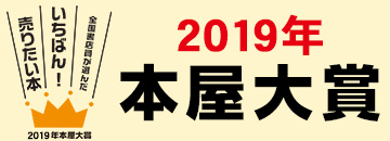 2019年本屋大賞ノミネート