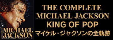 THE COMPLETE MICHAEL JACKSON ~KING OF POP マイケル・ジャクソンの全軌跡/Michael Jackson