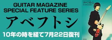 GUITAR MAGAZINE SPECIAL FEATURE SERIES アベフトシ/THEE MICHELLE GUN ELEPHANT (復刻版)