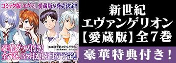【愛蔵版】新世紀エヴァンゲリオン
