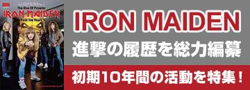 ザ・ライズ・オブ・プローラー アイアン・メイデン ファースト・テン・イヤーズ/Iron Maiden