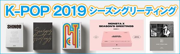 K-POP2019シーズングリーティング