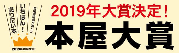 2019本屋大賞