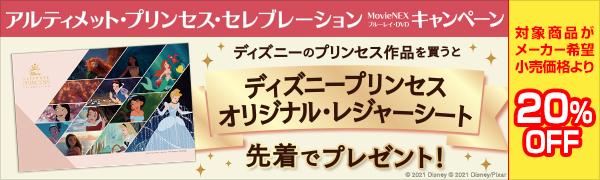 〈ディズニー〉アルティメット・プリンセス・セレブレーション MovieNEX・ブルーレイ・DVD キャンペーン