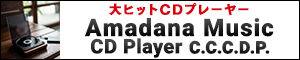 大ヒットCDプレーヤー Amadana Music CD Player C.C.C.D.P.