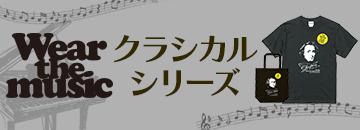 クラシカルシリーズ