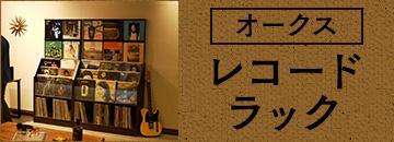 タワレココンテナ(CD/アナログ)