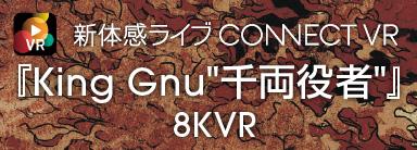 新体感ライブ CONNECT 『King Gnu