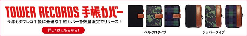 TOWER RECORDS 手帳カバー