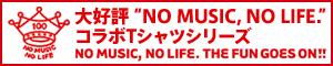 """大好評""""NO MUSIC, NO LIFE.""""コラボTシャツシリーズ"""