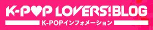 K-POP LOVERS! BLOG
