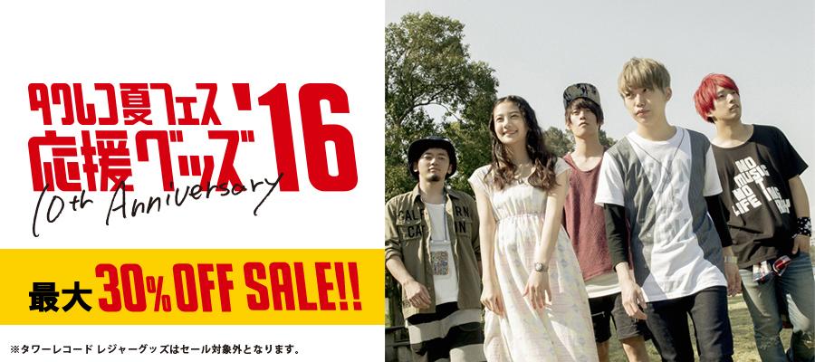 タワレコ夏フェス応援グッズ'16