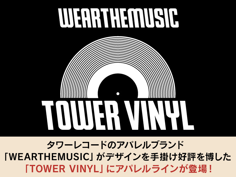 「TOWER VINYL」のアパレルラインに秋冬物が登場!