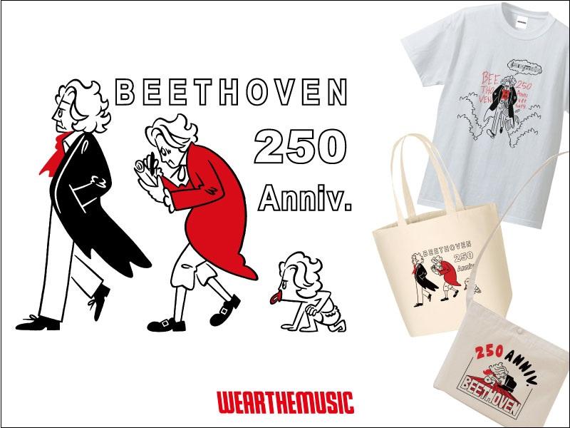 WEARTHEMUSIC(音楽を着る)|ベートーヴェンの生誕250年を記念してアパレルグッズが登場
