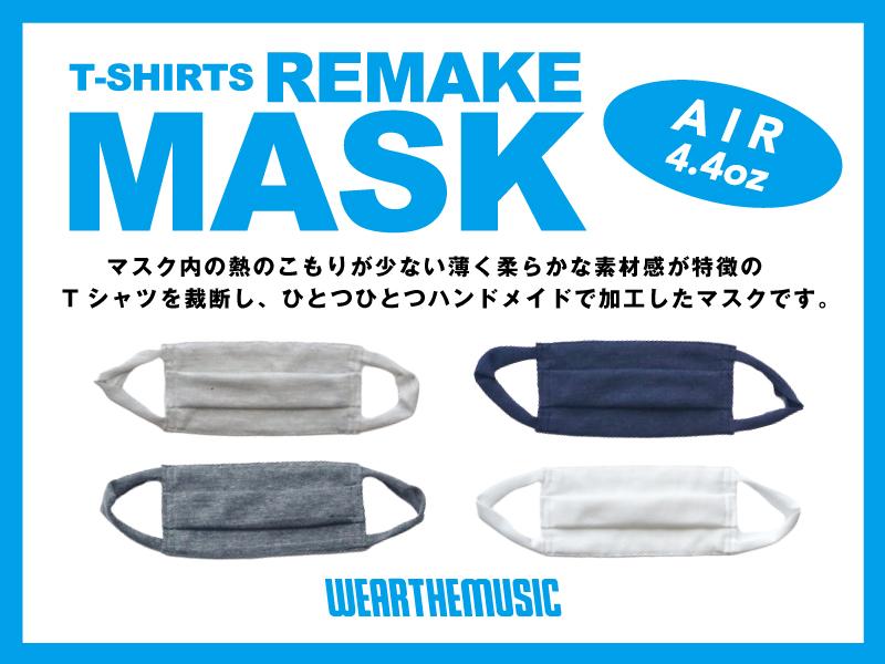 リメイク マスク