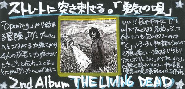 THE LIVING DEAD藤沢オーパ店スタッフコメント