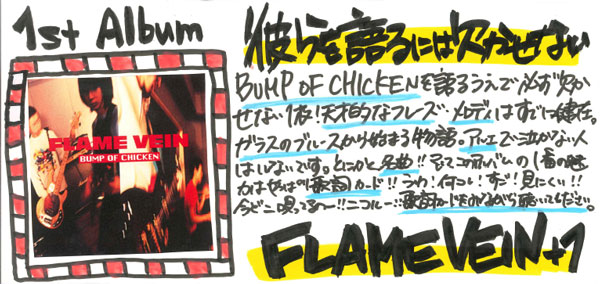 FLAME VEIN +1藤沢オーパ店スタッフコメント