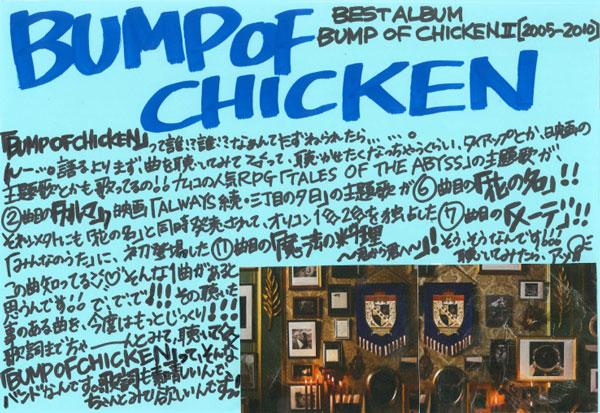 BUMP OF CHICKEN II [2005-2010]八王子店スタッフコメント