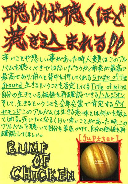 jupiter香椎浜店スタッフコメント