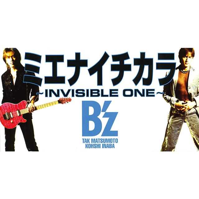 ミエナイチカラ 〜INVISIBLE ONE〜/MOVE