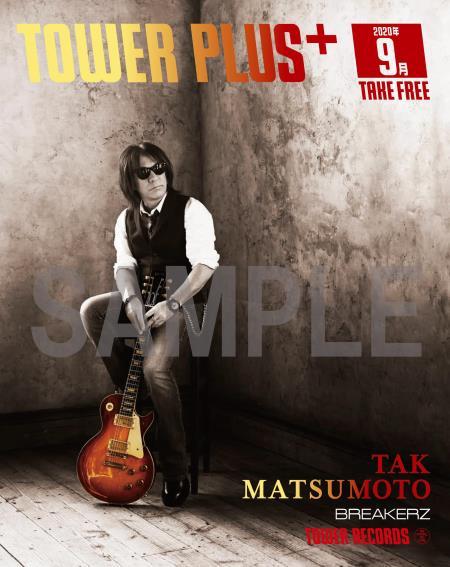 TAK MATSUMOTO表紙 TOWER PLUS+9月1日号