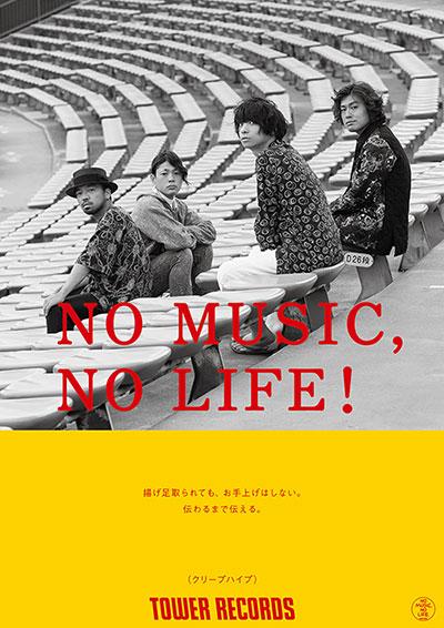 NO MUSIC NO LIFE! クリープハイプ