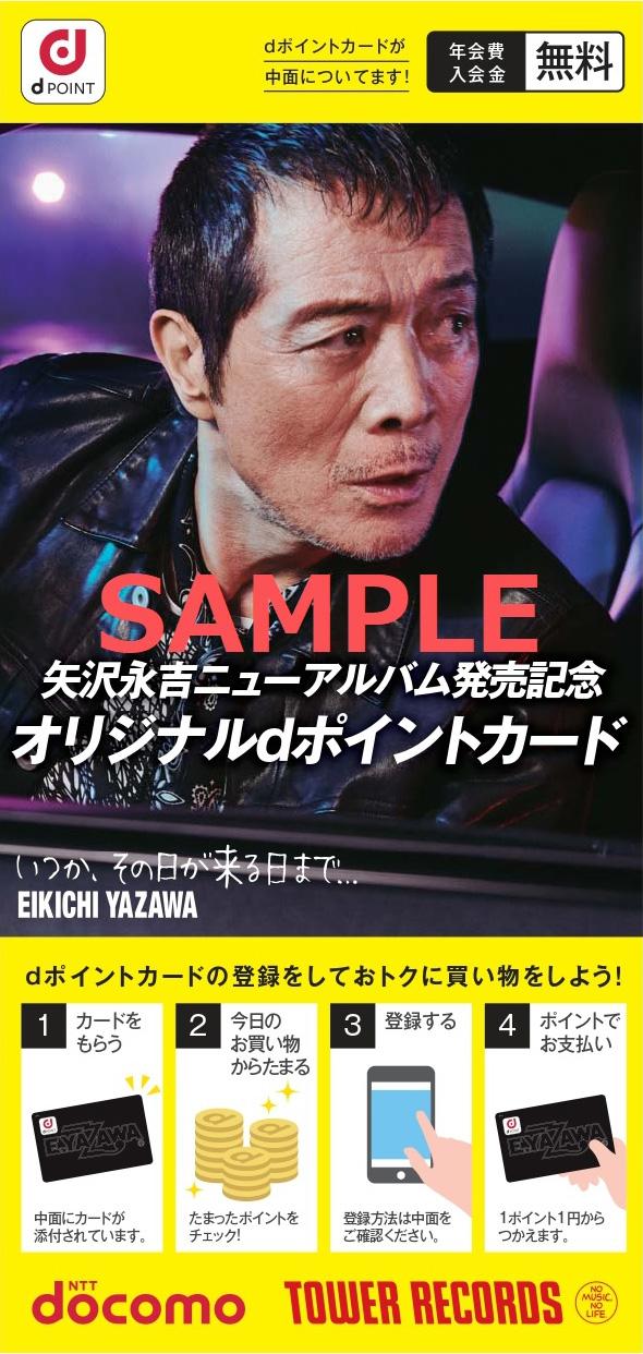 矢沢永吉dポイントカード台紙