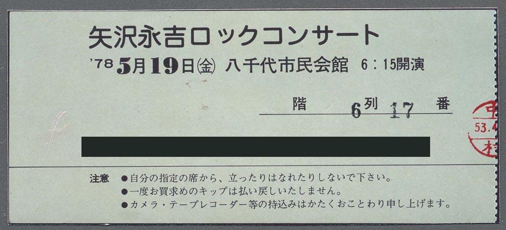 GOLD RUSH '78 CONCERT TOUR PART-1