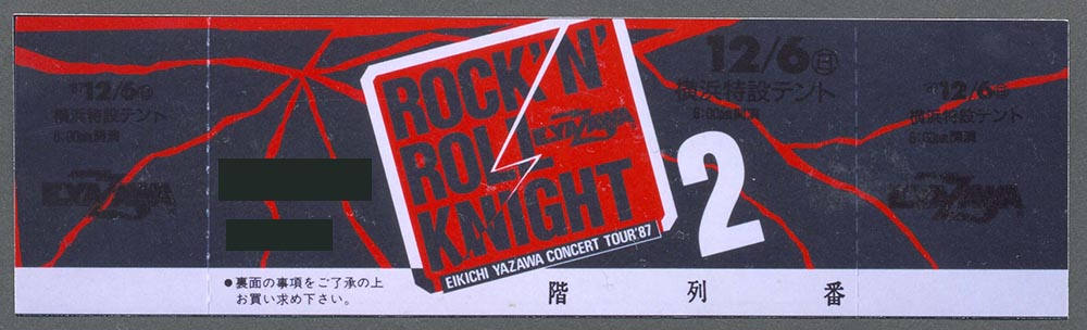 ROCK'N'ROLL KNIGHIT 2 EIKICHI YAZAWA CONCERT TOUR '87