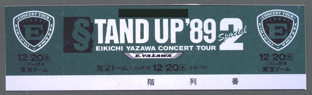 STAND UP '89 Special 2 EIKICHI YAZAWA CONCERT TOUR