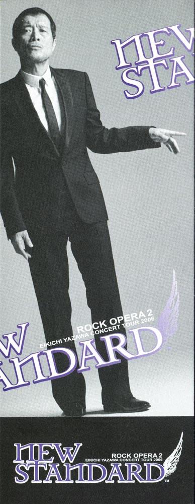 EIKICHI YAZAWA CONCERT TOUR 2006 「NEW STANDARD ~Rock Opera 2~」